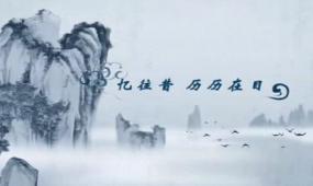AECS6中国风水墨开场大气水墨片头视频模板