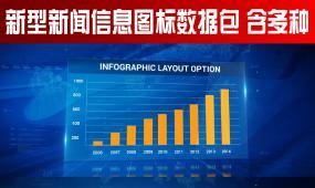 新型新闻信息图标数据包