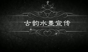 会声会影X5古韵江南中国风水墨模板