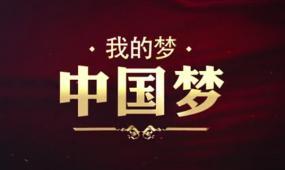 我的中国梦ae视频模板