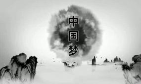 会声会影大气原版x6水墨中国风宣传模板