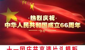 國慶節66周年慶典ae模板