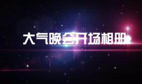 绘声绘影X6大气星空最新2016年晚会年会开场视频