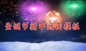 会声会影新年晚会圣诞节节日通用模板(下载后音乐无人声)