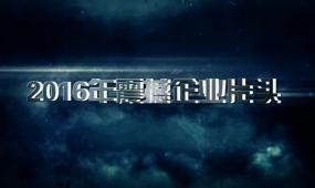 AE大气震撼年会片头视频模板