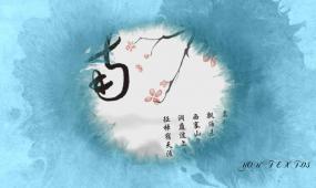 edius中国风水墨片头模板