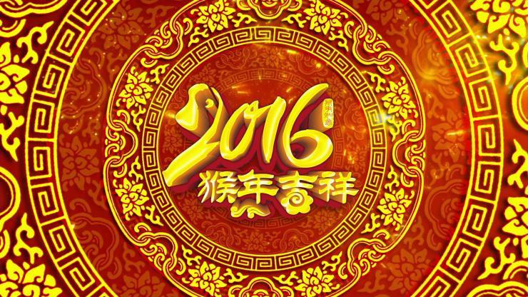 2016猴年春节联欢晚会背景视频