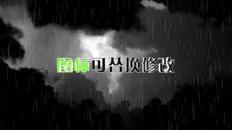 雷雨天logo标志展示ae模板