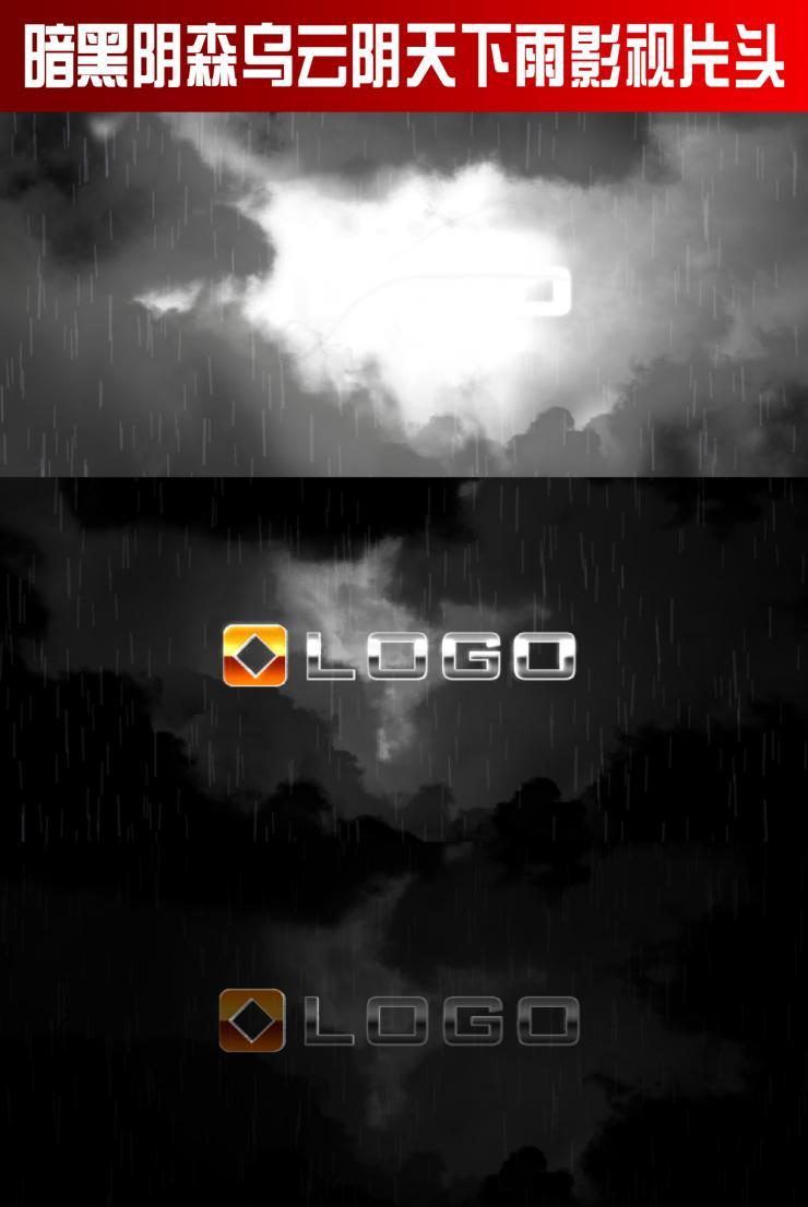 暗黑阴森乌云阴天下雨影视片头