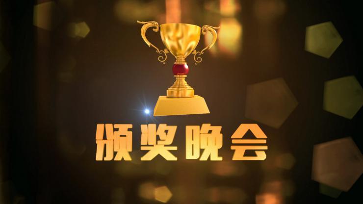 公司企业颁奖典礼片头视频