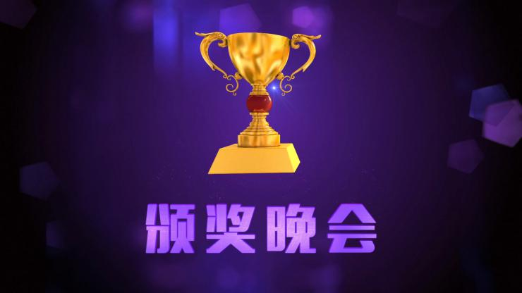 公司颁奖典礼背景视频