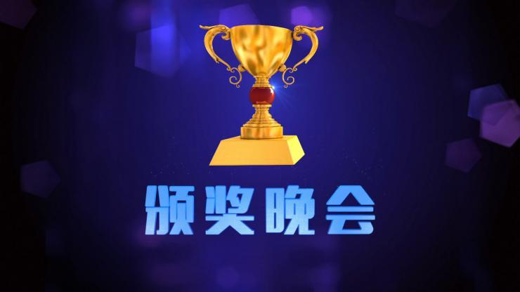 公司女员工颁奖典礼背景视频