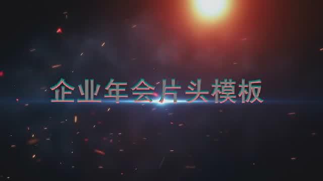 仿AE震撼字幕片头