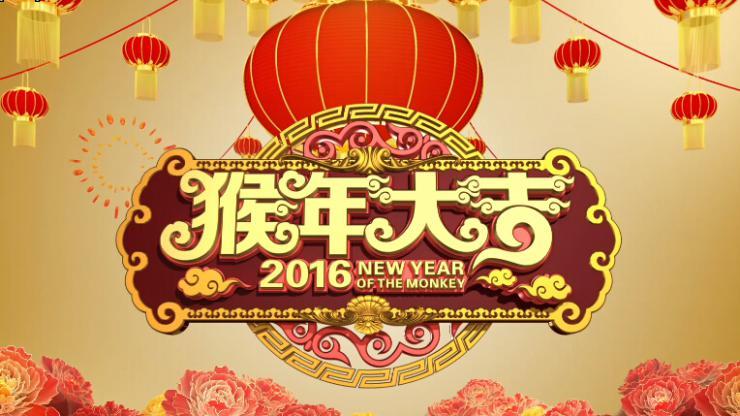 2016年大气猴年年会晚会开场视频素材