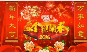 2016猴年新年祝贺晚会视频拜年视频