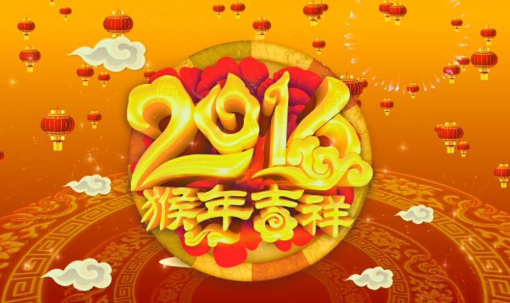 节日喜庆猴年2016开场片头视频素材