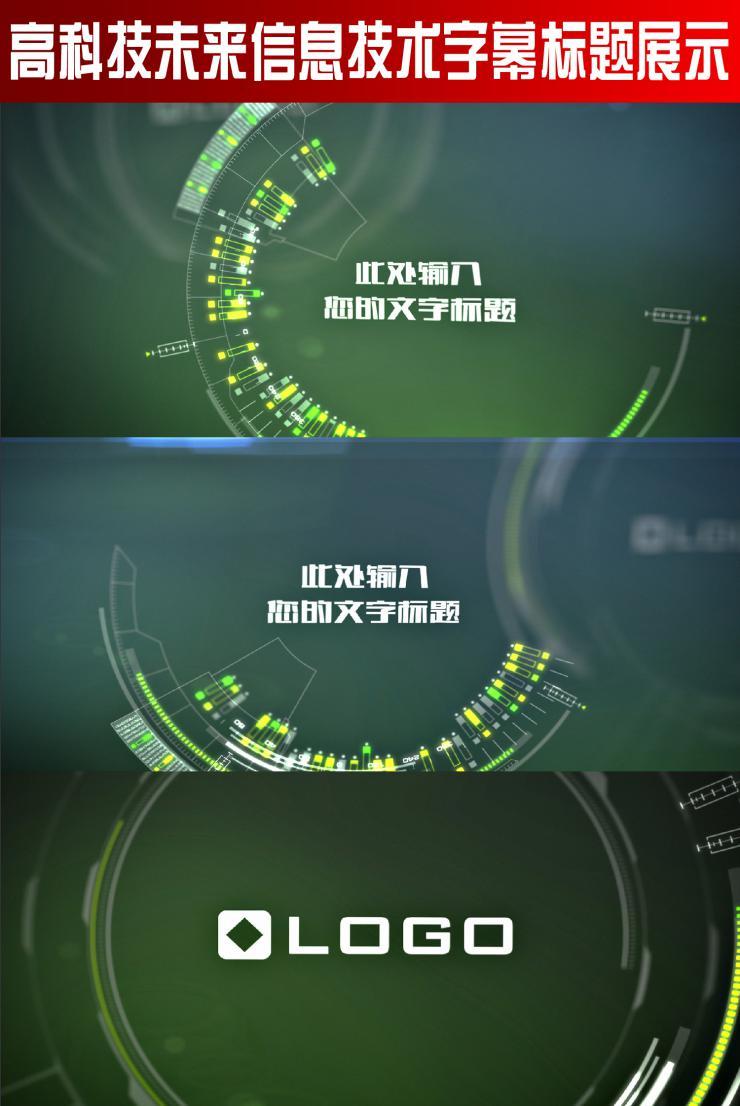 高科技未来信息技术字幕标题展示