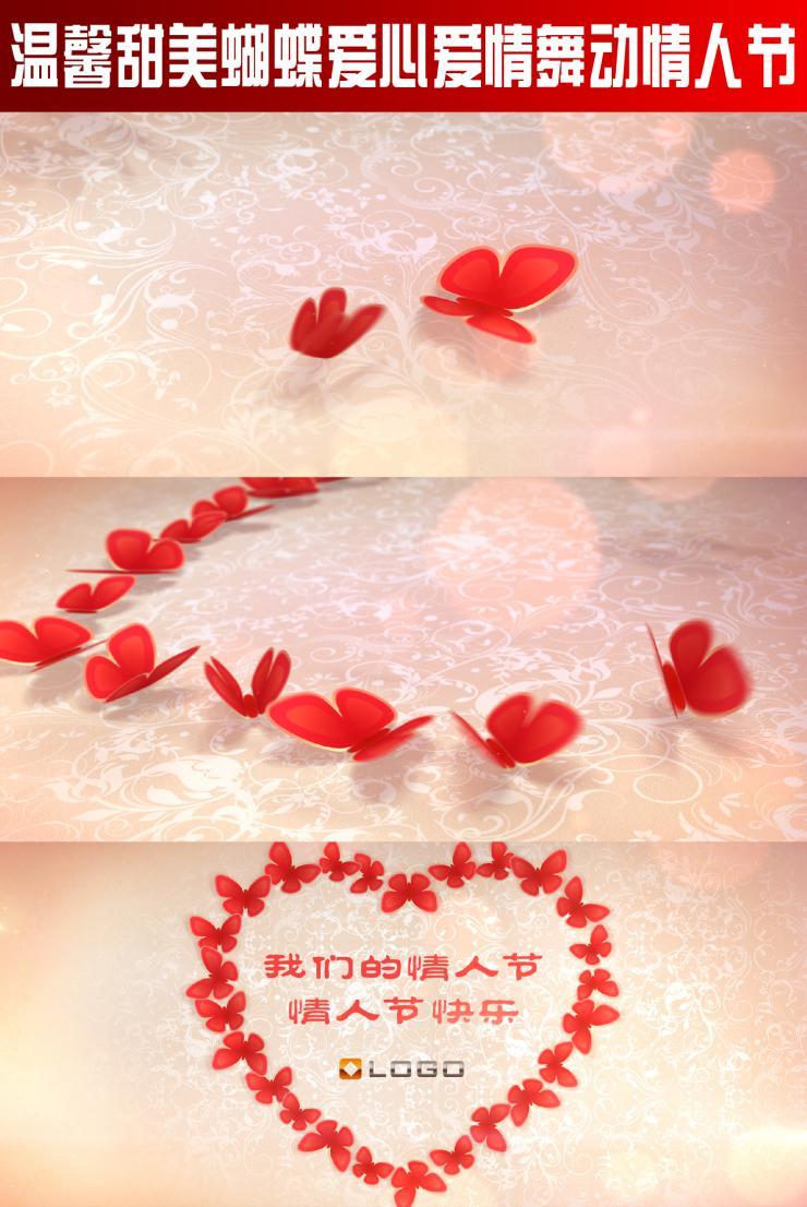 温馨甜美蝴蝶爱心爱情舞动情人节