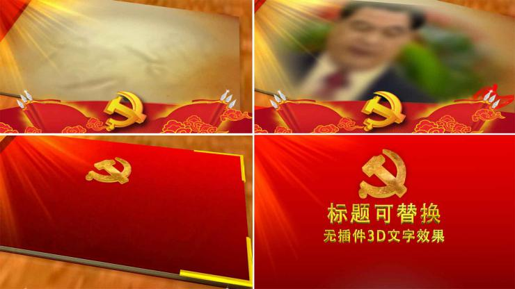 党建党务党庆七一工作大气宣传片头主题模板