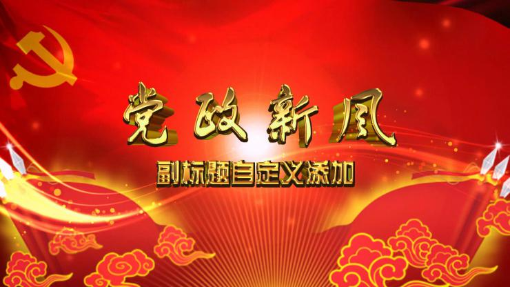 党建党务党庆七一工作大气宣传片头主题模板2