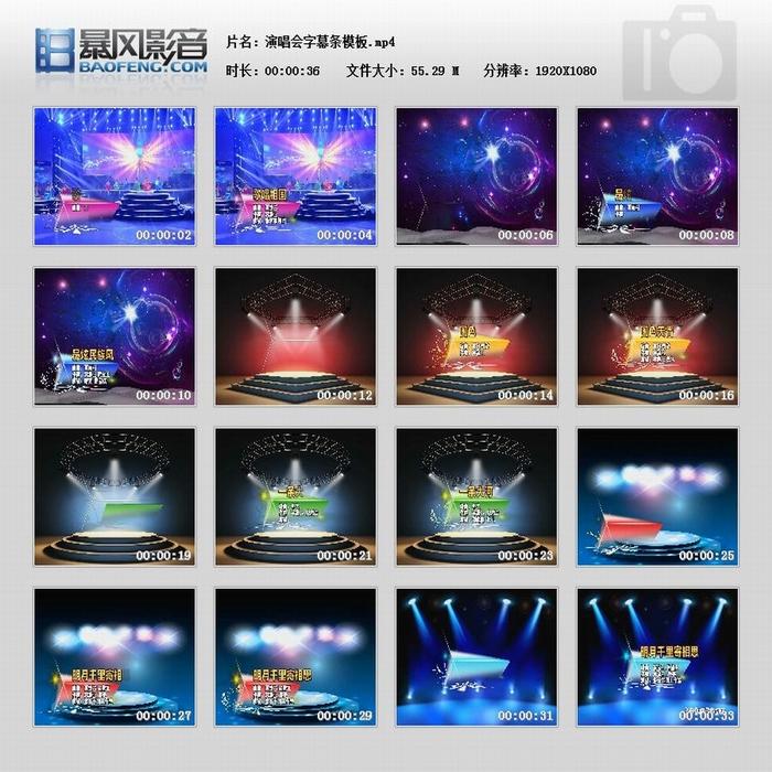 2016最新会声会影X6通用晚会演唱会字幕条模板