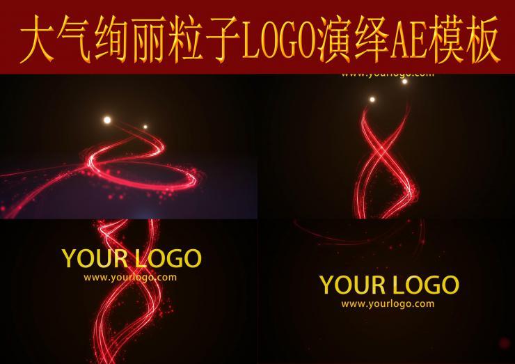 大气绚丽粒子LOGO演绎AE模板