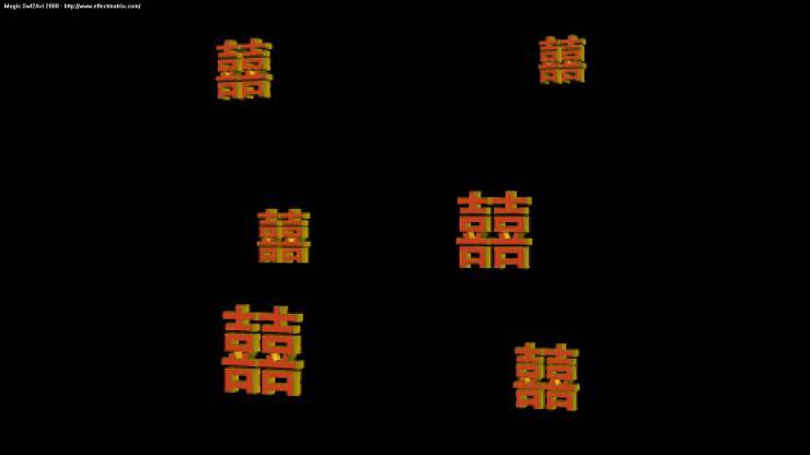 6个转动的喜字-带通道