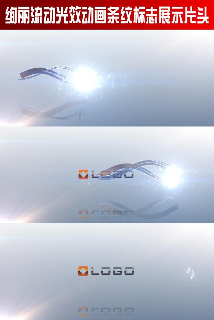 绚丽流动光效动画条纹标志展示片头