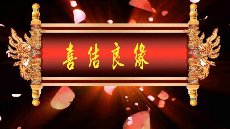 中式婚礼卷轴 诰命 可定制