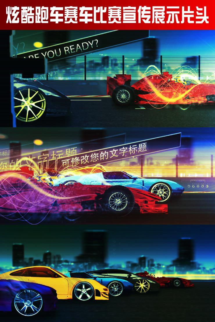 炫酷跑车赛车比赛宣传展示片头
