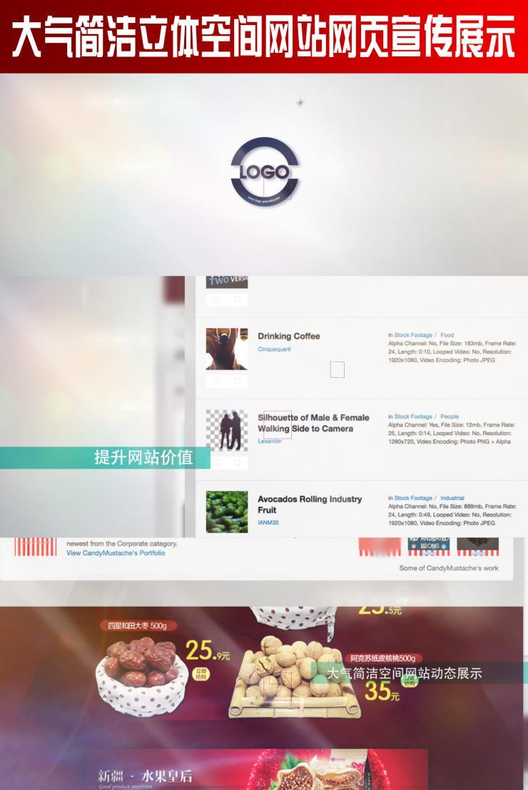 大气简洁立体空间网站网页宣传展示