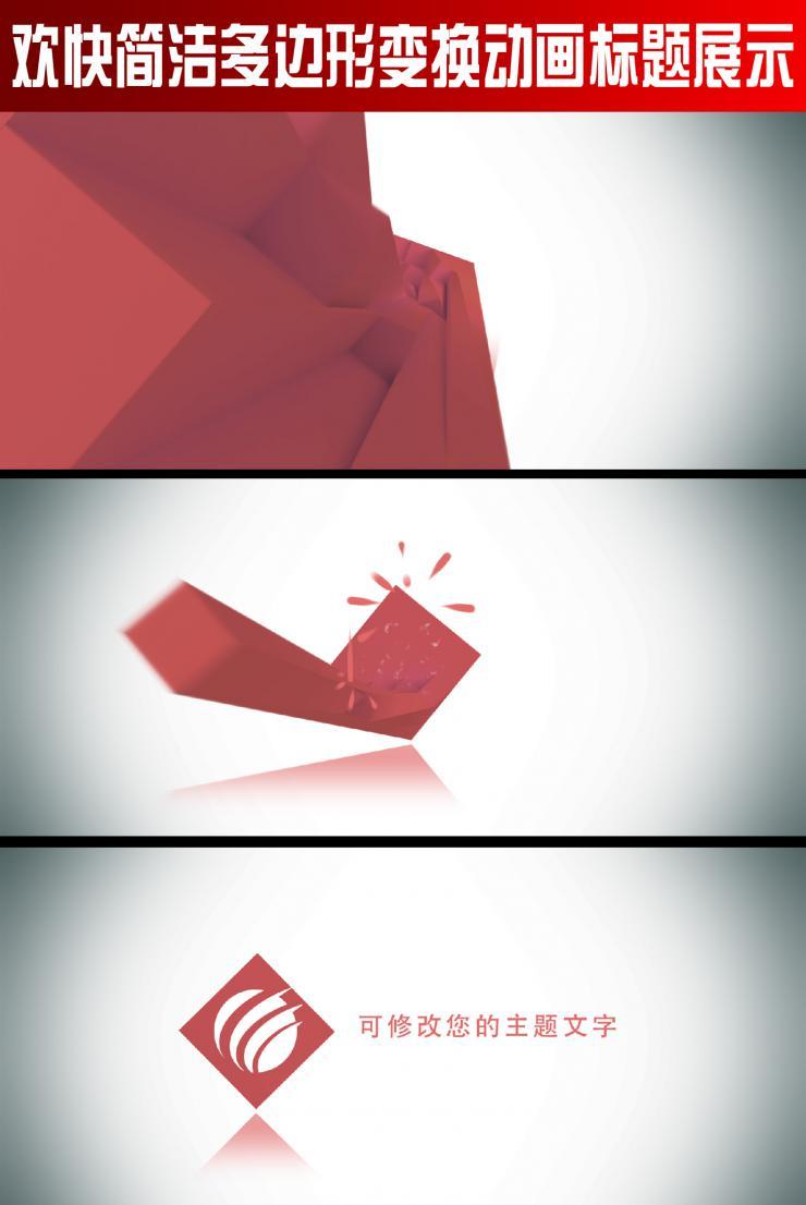 欢快简洁多边形变换动画标题展示