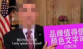 ae奥巴马举牌cs6版本微信小视频模板