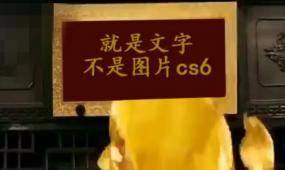 AEcs6精编版接牌搞笑微信小视频模板