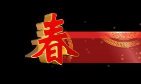 2017鸡年春节新年晚会字幕条标视频素材