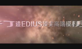 EDIUS震撼史诗预告宣传开场片头
