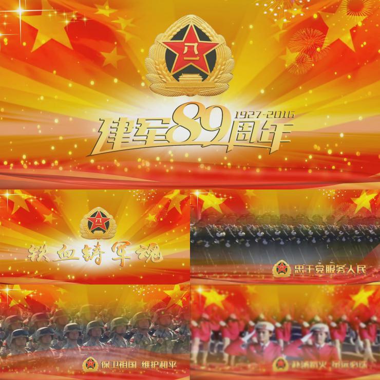建军节|2016庆祝八一建军节89周年