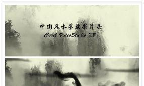 中国风震撼水墨片头模板