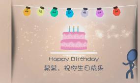 生日|卡通火柴人生日祝福