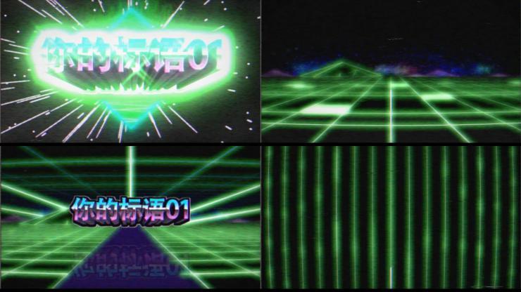 卡通电子游戏复古电影开头AE模板