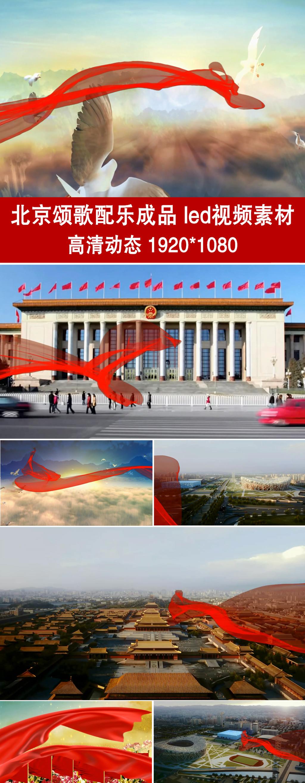 北京颂歌配乐成品北京颂歌led动态视频素材 十一国庆节