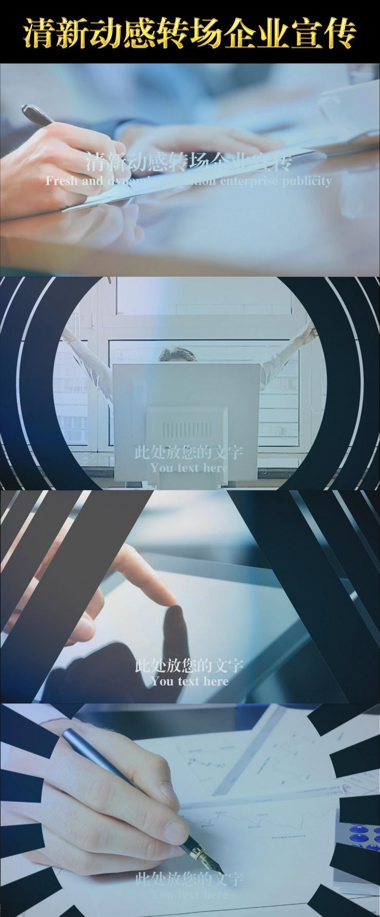 清新动感转场企业宣传会声会影X6X7X8X9模板