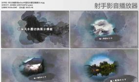 edius中国风水墨切换展示通用片头