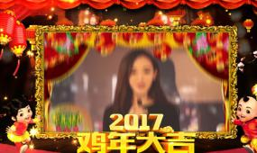 2017鸡年喜庆明星拜年祝福视频模板