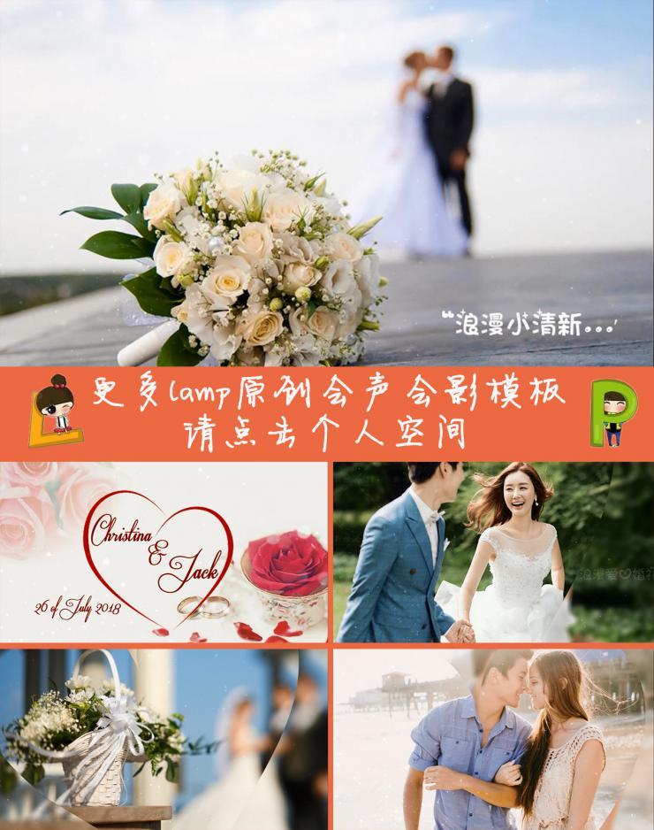 浪漫小清新爱心婚礼
