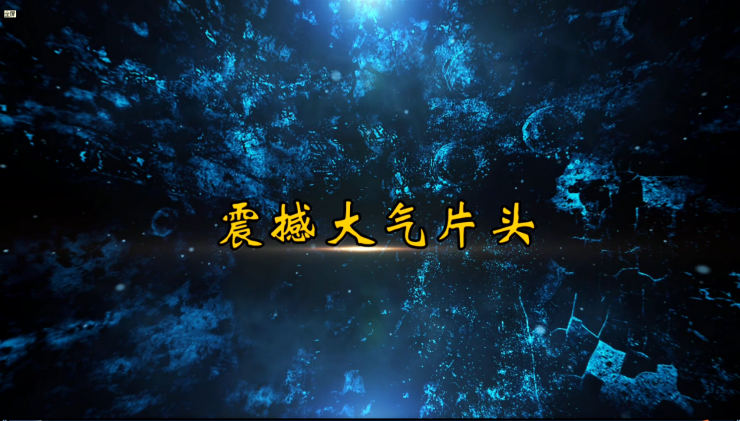 edius6.02震撼企业 游戏 婚庆婚礼 片头模板
