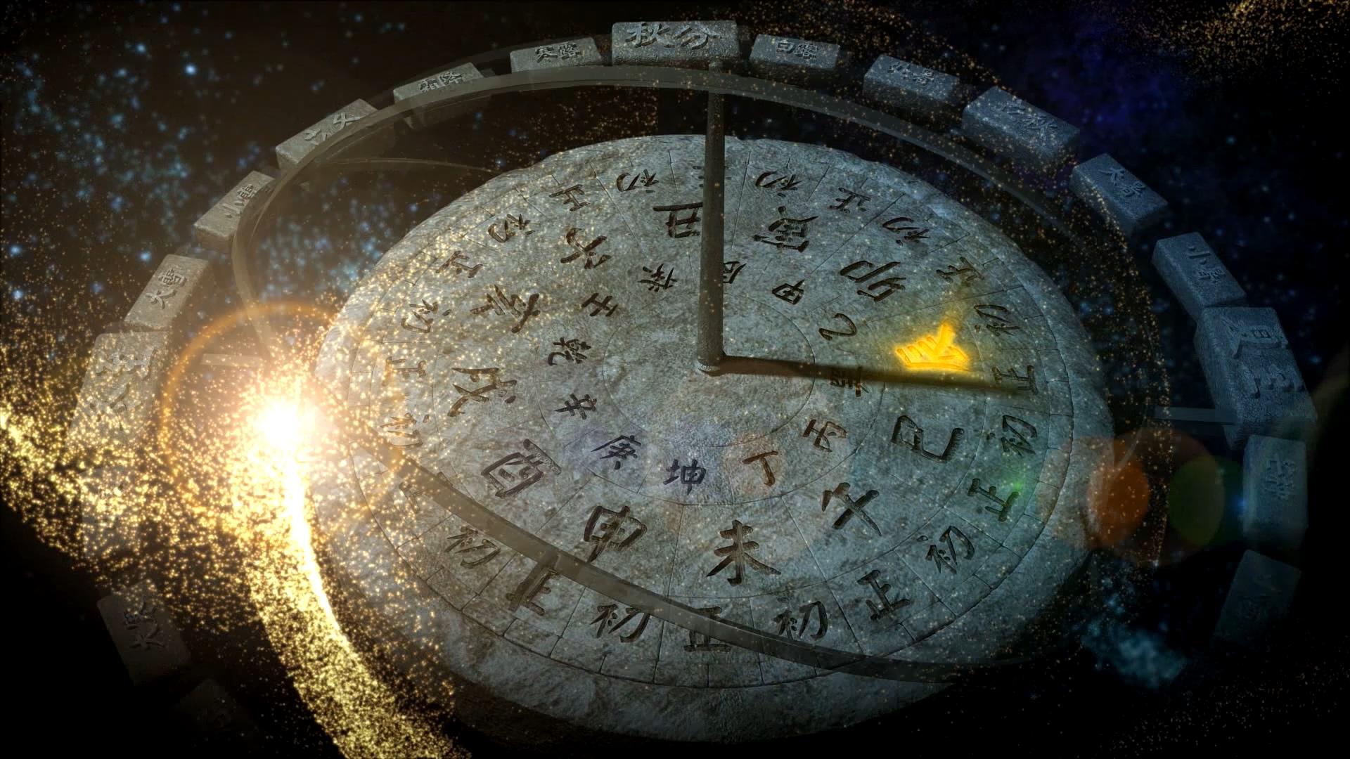 天地日晷时间变迁