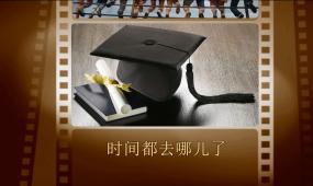 时间都去哪了毕业相册