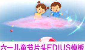 六一儿童节EDIUS模板