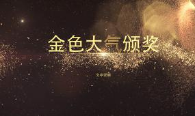 金色粒子颁奖片头AE模板
